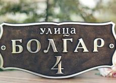 """адресные таблички""""Кузница Юга"""""""